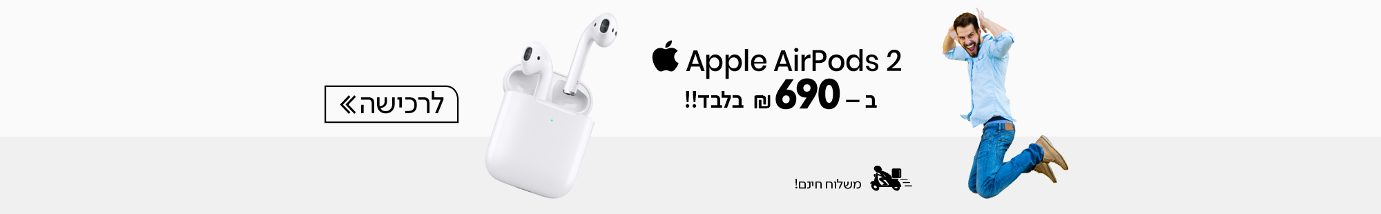 14136_Airpods2_690_banner_web+mobile_c