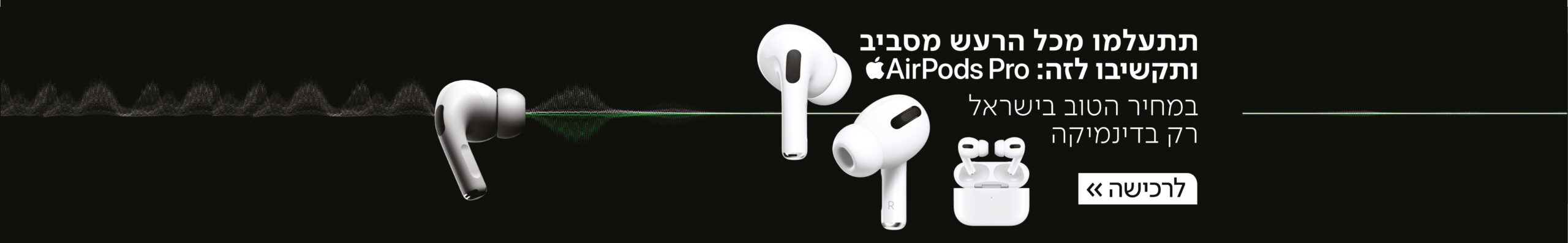 16514_AirPODs_PRO